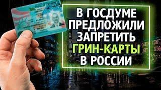Из России с любовью. В Госдуме предложили запретить грин-карты в России