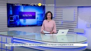 Вести-24. Башкортостан - 11.04.19