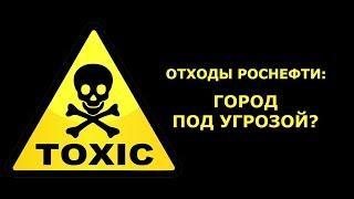 """Отходы Роснефти: город под угрозой? """"Открытая Политика"""". Специальный репортаж."""