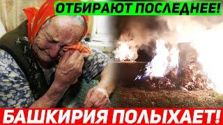 Повторение КУШТАУ?! В Башкирии CЖИГAЮT деревни! Баймак против золотодобытчиков!