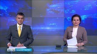 Вести-Башкортостан - 13.11.18