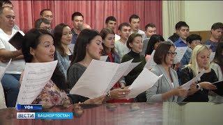 Хоровая капелла республики Башкортостан даст сольный концерт в Санкт-Петербурге