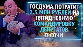UTV. Из России с любовью. Госдума потратит  2,5 миллиона рублей на командировку депутатов в Сочи