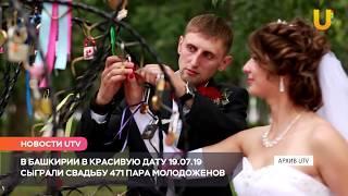Новости UTV. Свадьбы в красивую дату