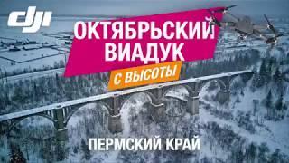Октябрьский виадук с высоты 4к | Пермский край