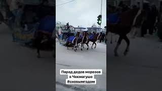 Видео с сегодняшнего мероприятия «Парад дедов морозов в Чекмагуше - 2018»