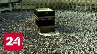 Саудовская Аравия будет сажать в тюрьму всех, кто пытается попасть на хадж нелегально - Россия 24