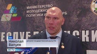 Николай Валуев открыл в Уфе школу бокса