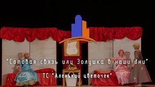 (ЮЗ-2019) Сказка А. Захарова «Сотовая связь или Золушка в наши дни»
