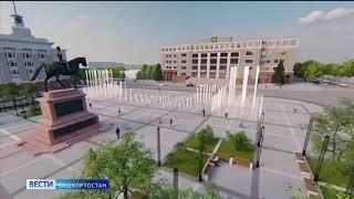 На Советской площади в Уфе установят памятник генералу Шаймуратову и поющий фонтан