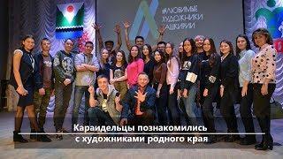 UTV. Новости севера Башкирии за 24 октября (Бирск, Мишкино, Бураево, Краснохолмский, Караидель)