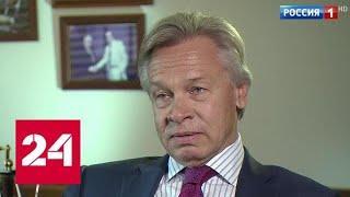 Дипломат, сенатор, аналитик: Алексей Пушков отмечает день рождения - Россия 24