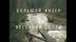 КАК ОТДЫХАЮТ на Урале #7: СПЛАВ ПО РЕКЕ БОЛЬШОЙ ИНЗЕР. Больше адреналина !