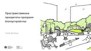 """""""Пространственные приоритеты программ благоустройства"""" Глеб Витков"""