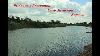 Рыбалка в Башкирии (выпуск третий)