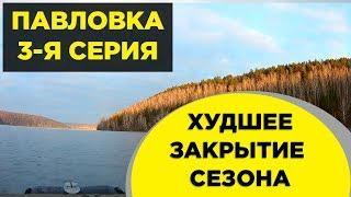 Рыбалка на Павловке. Закрытие летнего сезона 2019