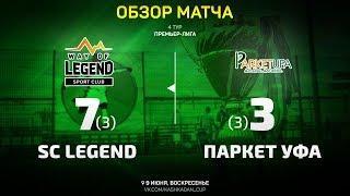 Обзор матча SC Legend - Паркет Уфа