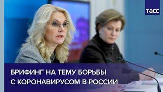Брифинг на тему борьбы с коронавирусом в России