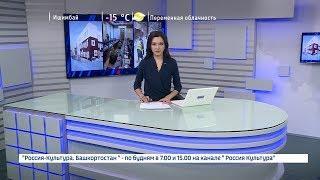 Вести-24. Башкортостан - 22.01.19