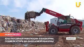 Новости UTV. Первые итоги реализации мусорной реформы