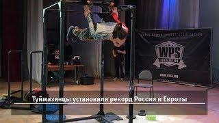 UTV. Новости запада Башкирии за 22 апреля
