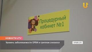 Новости UTV. Уровень заболеваемости гриппом и ОРВИ снизился.