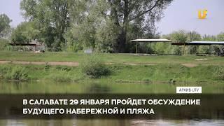 Новости UTV. Будущее городского пляжа и набережной