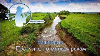 Башкирия. Прогулка по малым рекам.