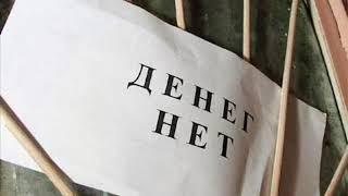 Право собственности - 09.09.19 О порядке погашения задолженности по заработной плате