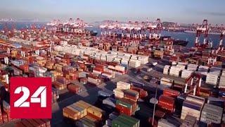 США перенесут повышение пошлин на китайские товары на две недели - Россия 24