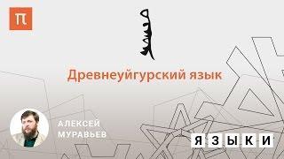 Древнеуйгурский язык - Алексей Муравьев