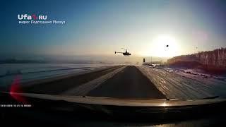 Жителей Башкирии напугал вертолет над дорогой