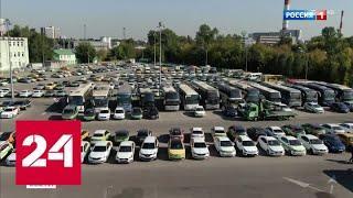 Москва пытается придумать, как избавиться от автохлама - Россия 24