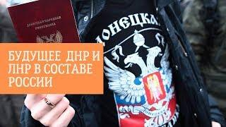 На Украине раскрыли возможное будущее ДНР и ЛНР в случае их присоединения к России