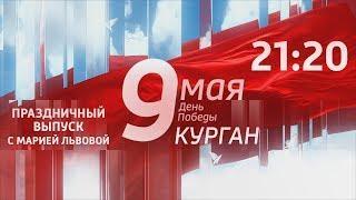 Вести - Зауралье. Эфир от 09.05.19 (21:20)