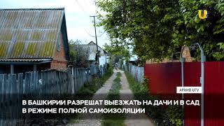 Новости UTV. В Башкирии разрешат выезжать на дачу и в сад