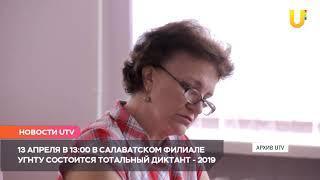Новости UTV. Тотальный диктант - 2019