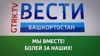 "Хоккейное промо ГТРК ""Башкортостан"""
