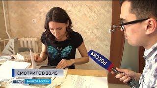 В Уфе многодетная мать получила платежку за услуги ЖКХ с долгом в 200 тысяч рублей