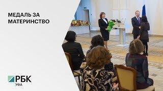 """50 многодетных матерей со всей РБ получили медали """"Материнская слава"""""""