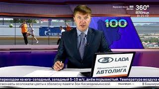 Новости Белорецка на русском языке от 2 июля 2019 года. Полный выпуск