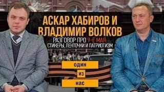 Один из нас. Аскар Хабиров и Владимир Волков. Разговор про 9-е мая: стикеры, ленточки и патриотизм