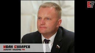 Депутат Госдумы Иван Сухарев прокомментировал предлагаемые им санкции в отношении Грузии