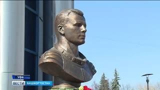 В Уфе состоялось возложение цветов к бюсту Юрия Гагарина