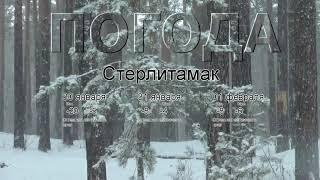 Погода в Стерлитамаке сегодня 30 февраля 2020. На завтра, неделю