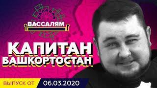 """Шоу """"Вассалям""""- Капитан Башкортостан выпуск от 06.03.20"""