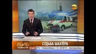 Шахтеру Учалинского ГОК удалось выжить чудом.