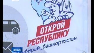 В Уфе партия «Единая Россия» презентовала проект «Открой республику»