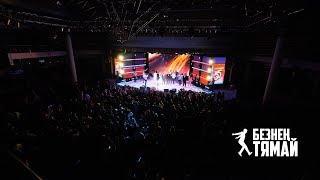 Концерт / Фирдус Тямаев / Юбилей 35 / 2018 / Часть 2