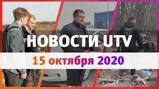 Новости Уфы и Башкирии 15.10.2020: могилы ветеранов, нелегальная свалка и электромобиль